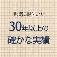 香川県を中心とした〇年の確かな実績