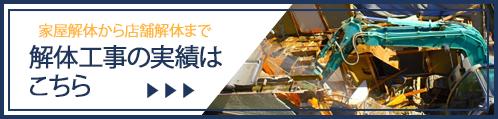 秋山工業の実績紹介