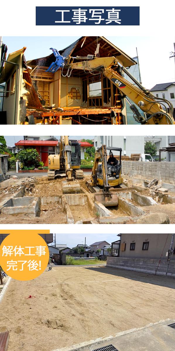 家屋解体施工事例