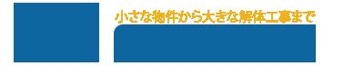 香川県高松市の解体業者-有限会社 秋山工業