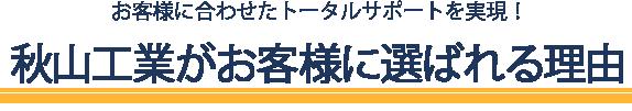 香川の解体工事会社の秋山工業が選ばれる理由